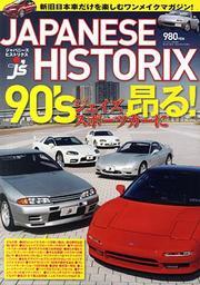 Japanesehistorix1_3