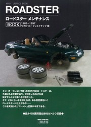Roadster_maintenance_book_cover1_2