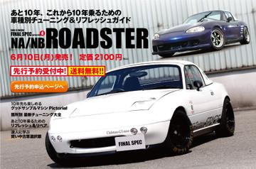 Web_roadster